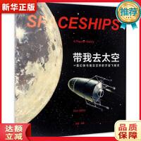 带我去太空: 一部幻想与现实交织的宇宙飞船史 [美] 罗恩・米勒,未读 出品 北京联合出版公司