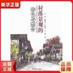 村落景观的特色与整合 王浩 中国林业出版社9787503852060【新华书店 品质无忧】