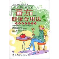 [二手旧书9成新]番茄健康食用法:吃出健康茄红素刘正才,张素琼,冯云华9787506275057世界图书出版公司