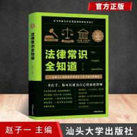 正版图书 法律常识全知道 赵子一著 法律零基础入门理论畅销书籍 法律常识理论 汕头大学出版社