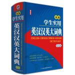 新编学生实用英汉汉英大词典
