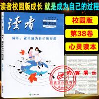 读者校园版2021版第38卷成长就是成自己的过程读者正版杂志青少年文学励志文摘期刊杂志初高中学生的作文素材