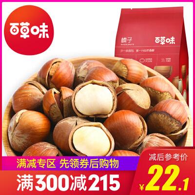 【百草味-开口榛子180gx2袋】零食坚果特产榛果 大榛子清香饱满新年囤好货,300款零食任你选