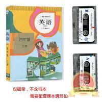 新英语四年级上册磁带人教版PEP教材配套听力带录音带朗读带全新正版 (四年级英语上3年级起点PEP版)