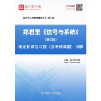 郑君里《信号与系统》(第3版)笔记和课后习题(含考研真题)详解答案