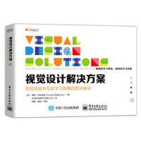 [封面有磨痕-LZ]--视觉设计解决方案:创造性提升专业学习效果的秘诀 9787121330254