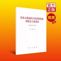 在深入推动长江经济带发展座谈会上的讲话(2018年4月26日)