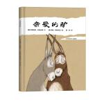 正版全新 亲爱的驴( 情商教育绘本)