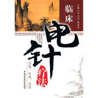 【正版现货当天发】临床电针疗法 刘立安,戴淑青 9787506749107 中国医药科技出版社