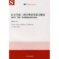 【正版现货】社会学的三种经典研究模式概论:涂尔干、韦伯、托马斯的社会学方法论 郭大水 9787201057170 天津