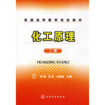 化工原理(钟理)(上册) 钟理,伍钦,马四朋 化学工业出版社 9787122025517