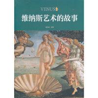 维纳斯艺术的故事 谢其森著 文化艺术出版社 9787503952364