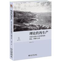 理论的再生产:中国马克思主义美学研究的理论、问题与方法段吉方9787301260944北京大学出版社