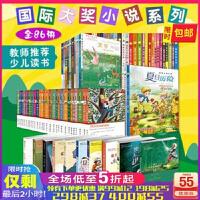 国际大奖小说系列全套86册 新蕾出版社 教师推荐少儿必读书