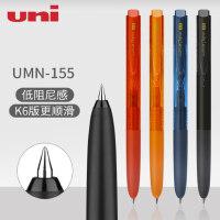 日本uni三菱按动中性笔UMN155彩色套装加笔芯学生考试用办公日常书写签字水笔0.5按动子弹头0.38笔芯