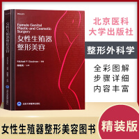 全新正版正版书籍 女性生殖器整形美容 私密整形美容外科医学妇产科学 陈敏亮 主译 北京大学医学出版社 97875659