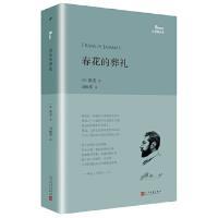 春花的葬礼 耶麦(法) 人民文学出版社 9787020118311