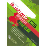 Illustrator CS 影像设计白金教程(附CD-ROM两张) 李金荣,李金明著 中国电力出版社