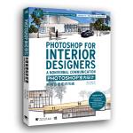 Photoshop 室内设计――不用语言亦可沟通