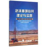 泡沫循环钻井理论与实践 万里平, 孟英峰, 王存新, 魏纳 9787518310777 石油工业出版社【直发】 达额立减
