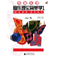 正版促销 我爱乐理 音乐理论简单学1 琳娜昂 广西师范大学出版社