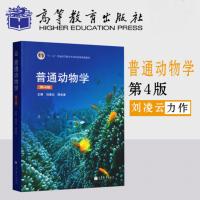 全新正版 普通动物学 第4版 9787040267136 刘凌云 郑光美 十二五教材  高校生物科学教材