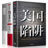 国富论(中国华侨版)+美国陷阱+任正非九死一生的坚持+3册