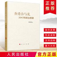 正版 香港治与乱 2047的政治想象 人民出版社
