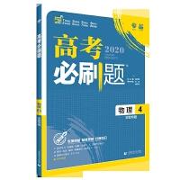 2020新版 高考必刷题物理4/四实验专题 理想树67自主复习现货直发
