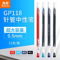 真彩中性笔学生书写碳素笔0.5mm针管办公签字笔多支装大容量黑红晶蓝墨蓝耐用批发考试用笔