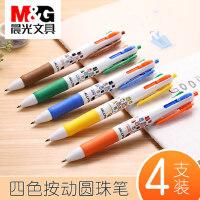 晨光四色圆珠笔 多色笔芯批发按压式韩国可爱创意彩色中油笔0.5mm创意多功能三色4色按动少女心原子笔学生用