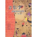 音乐学基础知识问答(修订版) 俞人豪,周青青 中央音乐学院出版社9787810961714【新华书店 品质保障】