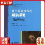 高中国际课程的实践与研究 物理学卷 唐盛昌