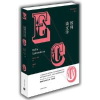 正版!埃科谈文学(翁贝托 埃科作品系列), 翁贝托・埃科(Umberto Eco) 9787532766581 上海译