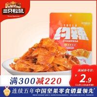【�M�p】【三只松鼠_香辣豆皮60g】辣片80后�雅f炸豆皮零食