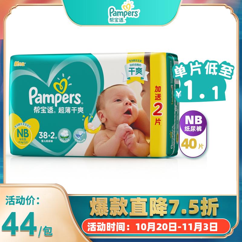 [当当自营]帮宝适 超薄干爽纸尿裤 初生型NB38送2片(适合0-5kg)中包装 尿不湿
