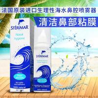 舒德尔玛生理性海水鼻腔清洗喷雾器(原装进口)(新老包装更替发货) 50ml