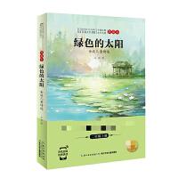 【正版现货】中国经典文学名著 典藏本:绿色的太阳――金波儿童诗选 海豚传媒 9787556041435 长江少年儿童出版