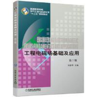 【正版全新直发】工程电磁场基础及应用 第2版 刘淑琴 9787111625803 机械工业出版社