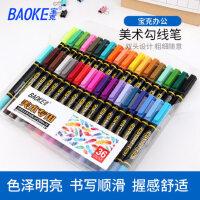宝克文具MP2906A双头美术勾线笔多彩色细头粗头大头笔记号笔批发马克笔书写工具