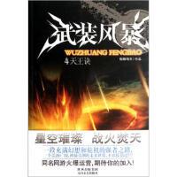 【二手书9成新】武装风暴(4天王诀)骷髅精灵9787551301664太白文艺出版社