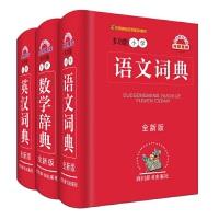 多功能小学学习工具书 全套共3册 语文词典 数学辞典 英汉词典