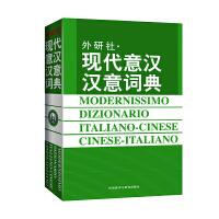 现代意汉汉意词典(2018新)