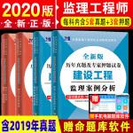 监理工程师2020年新版试卷-历年真题及专家押题试卷 4册套装:建设工程合同管理+质量、投资、进度控制+案例分析+相关
