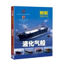 液化气船 中国船舶及海洋工程设计研究院等 编 9787547846308 上海科学技术出版社【直发】 达额立减 闪电发货