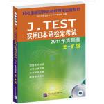 J TEST实用日本语检定考试2011年真题集 E-F级(含1MP3) 日本语检定协会J.TEST事务局 978756