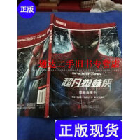 【二手旧书9成新】超凡蜘蛛侠图画故事书 /[美]詹姨斯・范德比尔特 青岛出版社