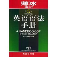 英语语法手册(修订5版) 商务印书馆