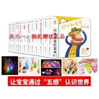 正版随机送精美礼品 低幼感统玩具书(全11册,套盒也带翻翻功能哟)触摸翻翻玩具书 0-6岁儿童绘本玩具书 儿童绘本故事