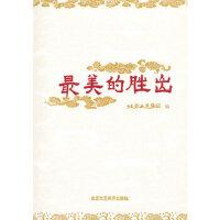 【正版现货】美的胜出 北京工美集团 9787514001051 暂无